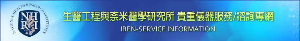 生醫工程與奈米醫學研究所 貴重儀器服務/諮詢專網